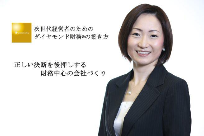 ユメリアコンサルティング舘野愛_20150909