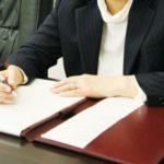 事業計画は「契約書」を押す瞬間から逆算して企てなさい