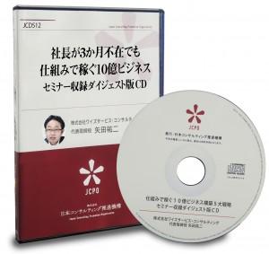社長が3か月不在でも、仕組みで稼ぐ儲かる10億ビジネス5大戦略セミナー収録ダイジェスト版CD(最新2018収録版)