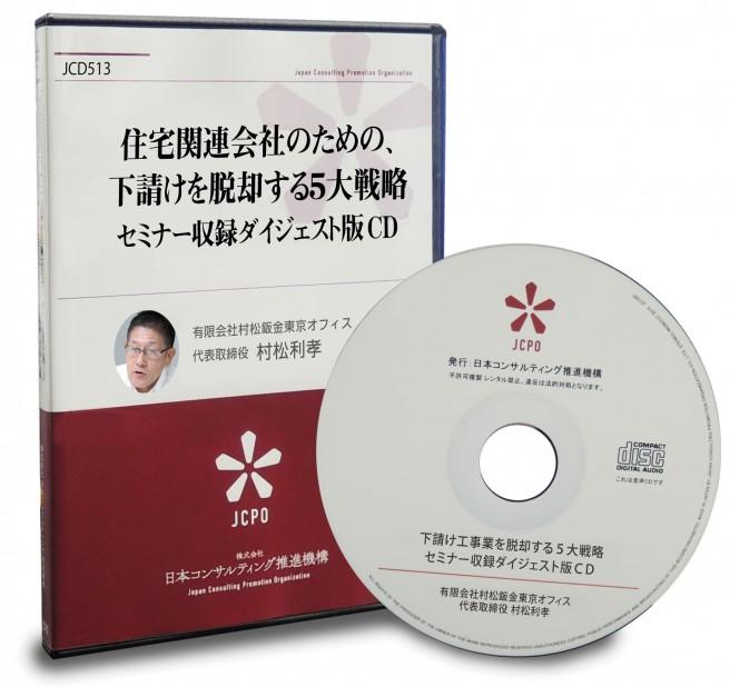 JCD513_03