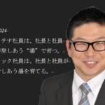 """第24話 社長肝煎りの改善案が """"お蔵入りする"""" 本当の理由"""