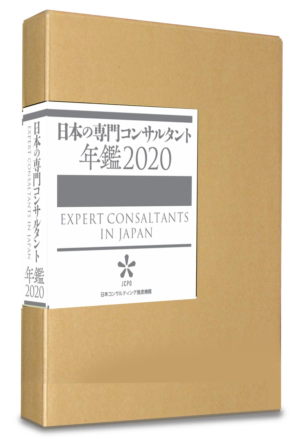最新2020年版 日本の専門コンサルタント100 発売開始!