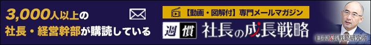 社長の成長戦略_メルマ登録のバナー広告