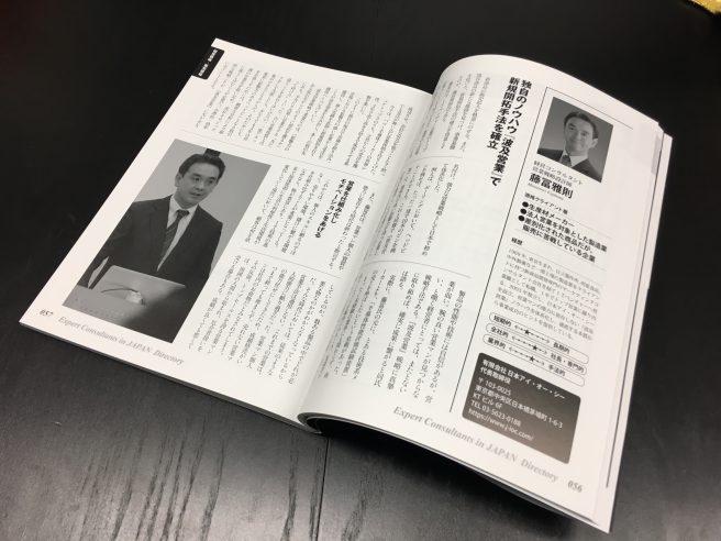 日本の専門コンサルタント50 2017年版