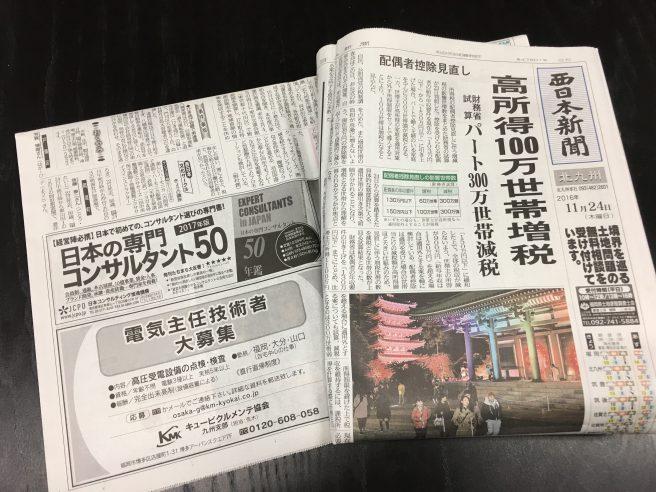 2016年11月24日 西日本新聞掲載