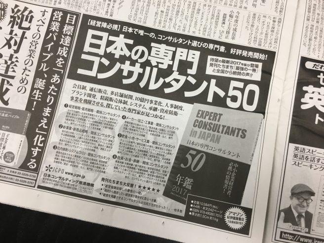 20170118日経新聞