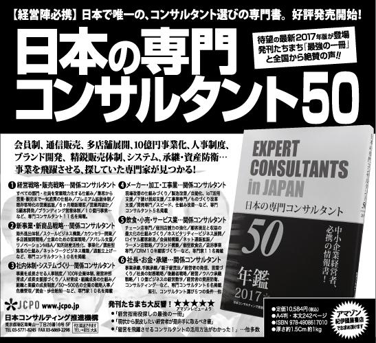 20170118日経新聞広告原稿