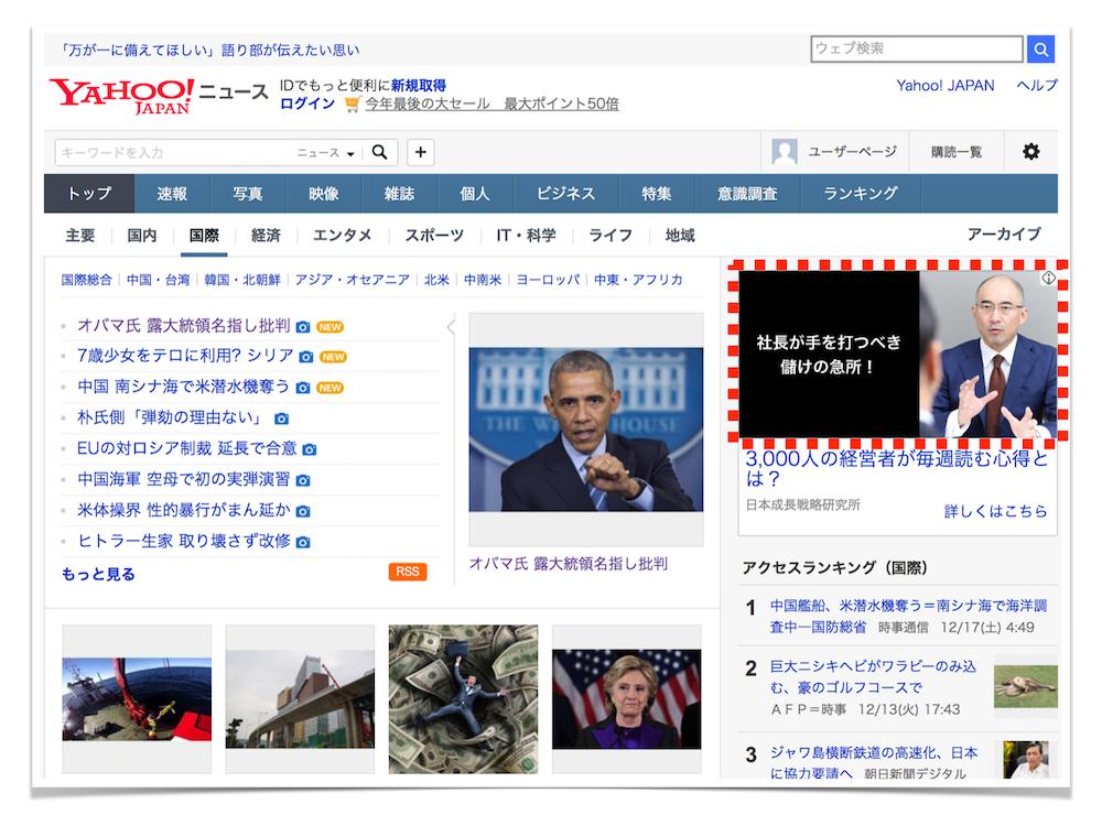 Yahooニュースのトップページに広告を出す手法