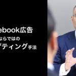 第53話:Facebook広告ならではのターゲティング手法