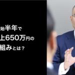第63話:開始半年で単月売上650万円の仕組みとは?