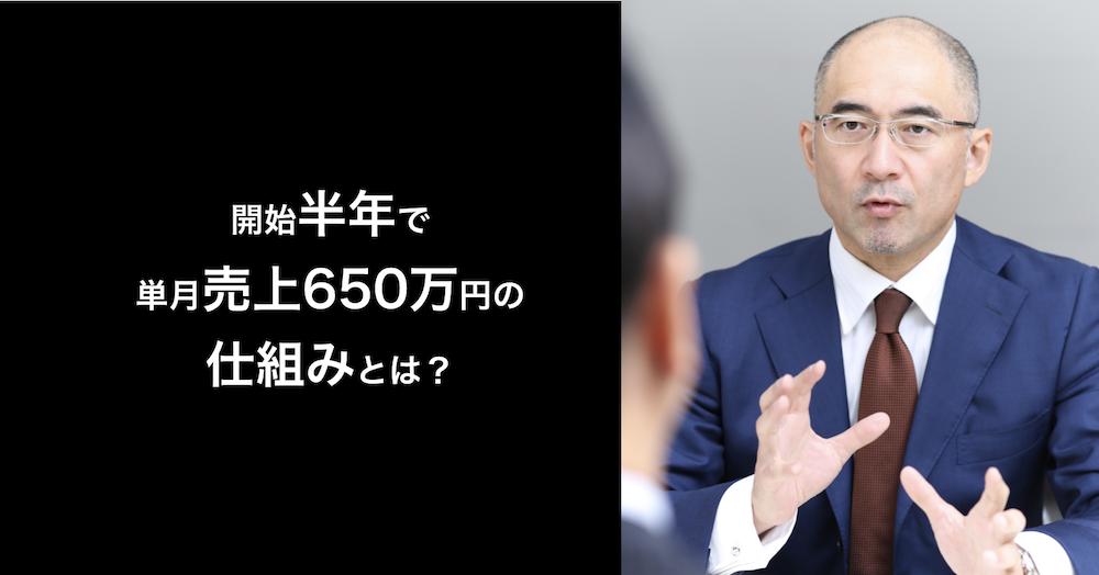 開始半年で単月売上650万円の仕組みとは?通販