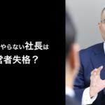 第72話:◯◯をやらない社長は経営者失格?