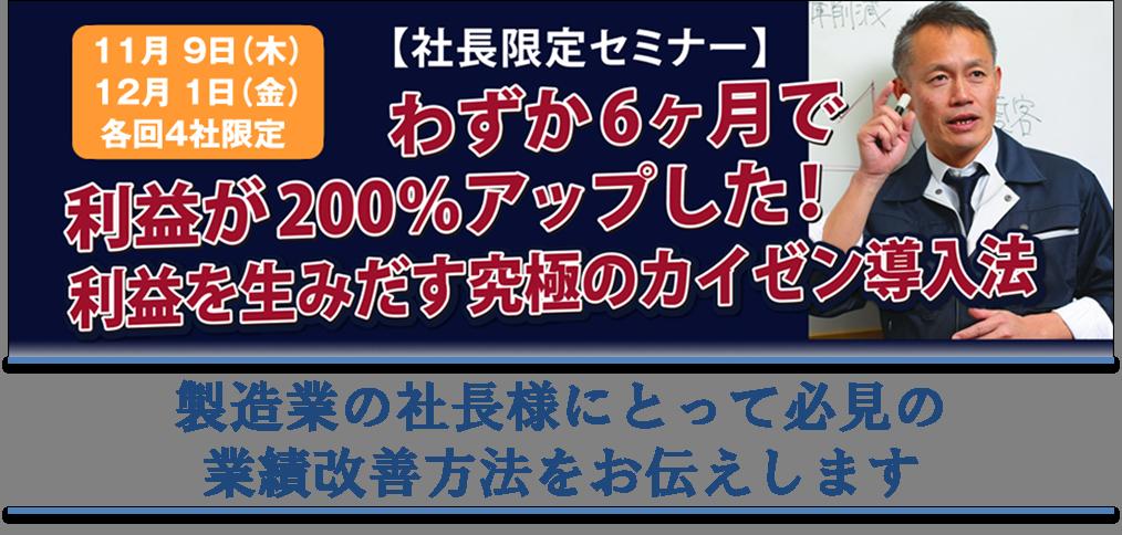 201711-12セミナー若井