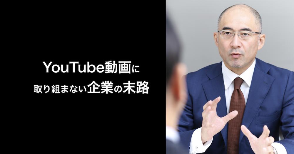 YouTube動画に取り組まない企業の末路