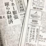 日本経済新聞本紙 一面に書籍広告を出稿いたしました。