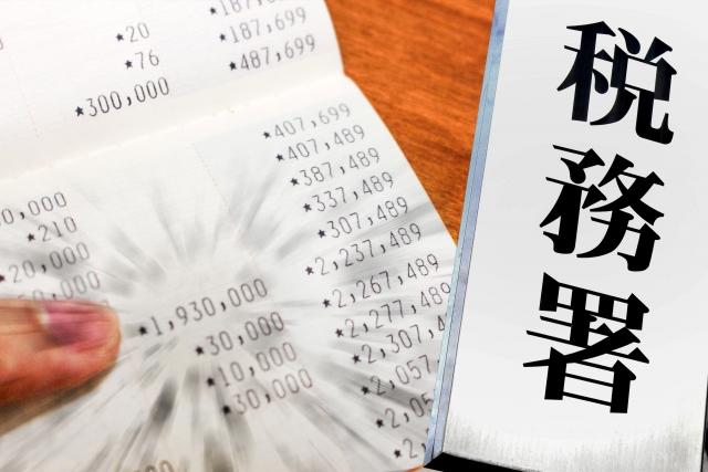税務調査を乗り切るために、会社が日頃注力すべきこと