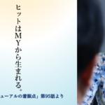 「MY」からはじまる商品リニューアル