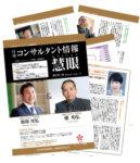 月刊コンサルタント情報「慧眼 KEIGAN」創刊!
