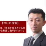 初公開!年商1000億越え企業の人財育成の基礎 (2)
