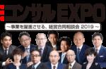 初開催 コンサルEXPO 〜事業を確信させる、経営合同相談会2019〜