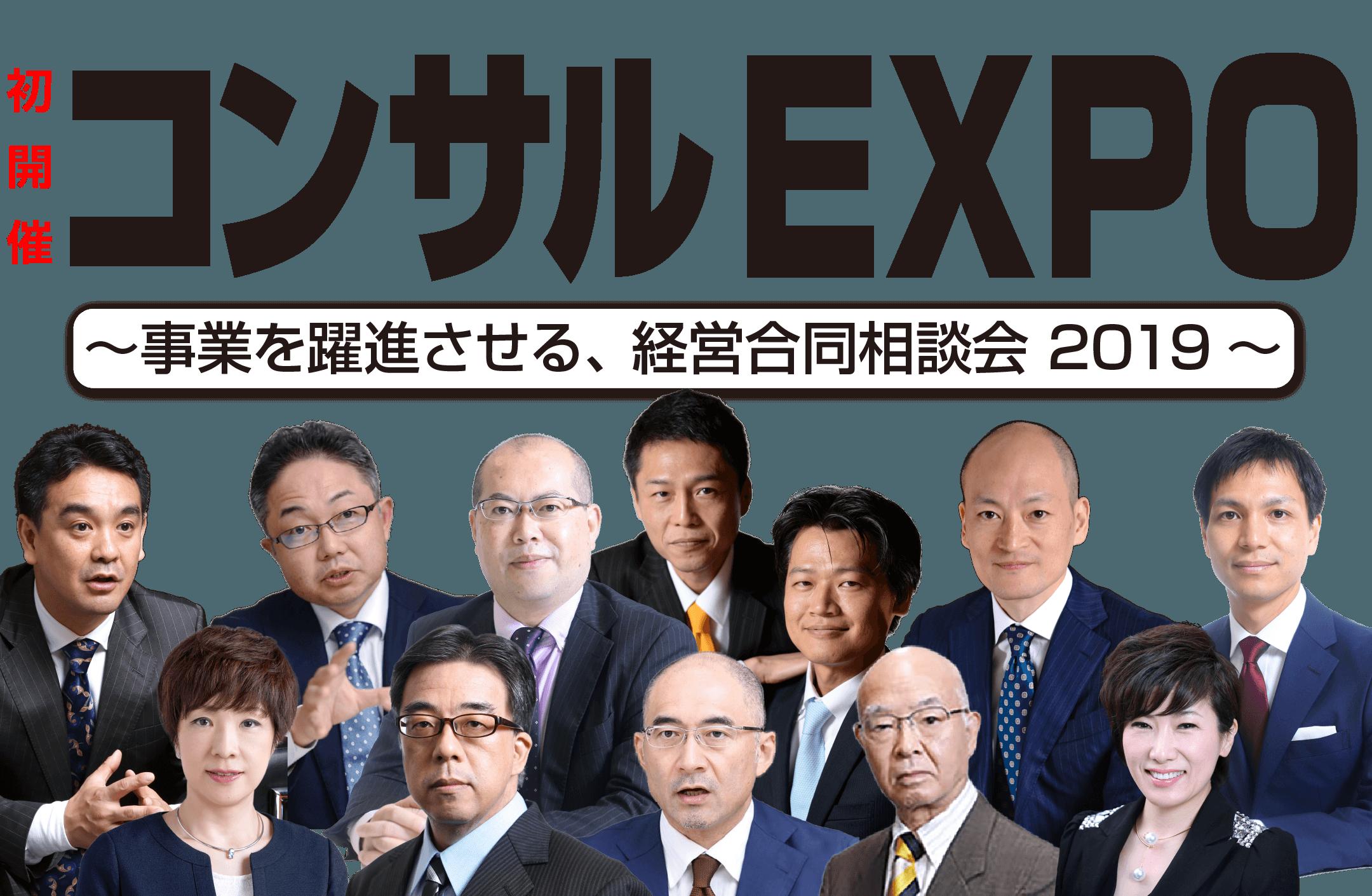 初開催 コンサルEXPO 〜事業を躍進させる、経営合同相談会2019〜