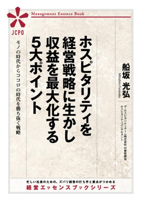 JEB307 船坂光弘 ホスピタリティを経営戦略に生かし収益を最大化する5大ポイント