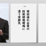 近代日本の技術発展のきっかけとは?技術の遅れを取り戻すために必要なこと