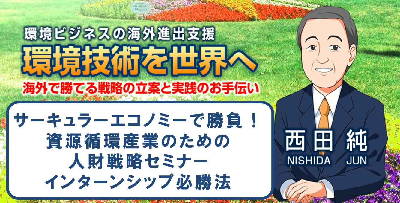 seminortop_nishida_202004