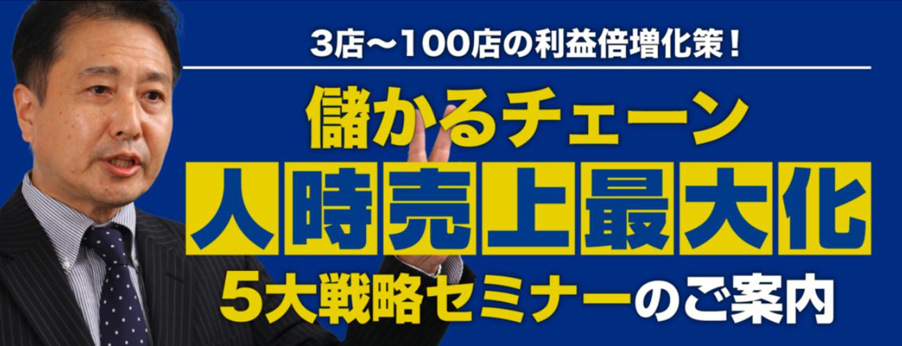 3店~100店の利益倍増化策!儲かるチェーン人時売上最大化5大戦略セミナー (20200327)