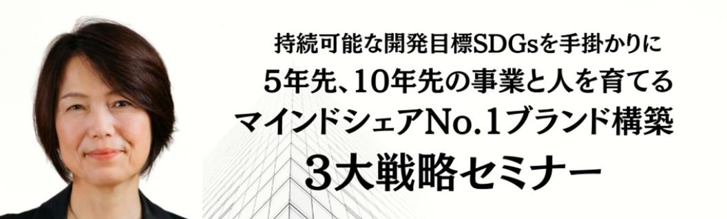 マインドシェアNo.1ブランド構築3大戦略セミナー