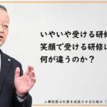 日本一コストパフォーマンスの高い教育とは