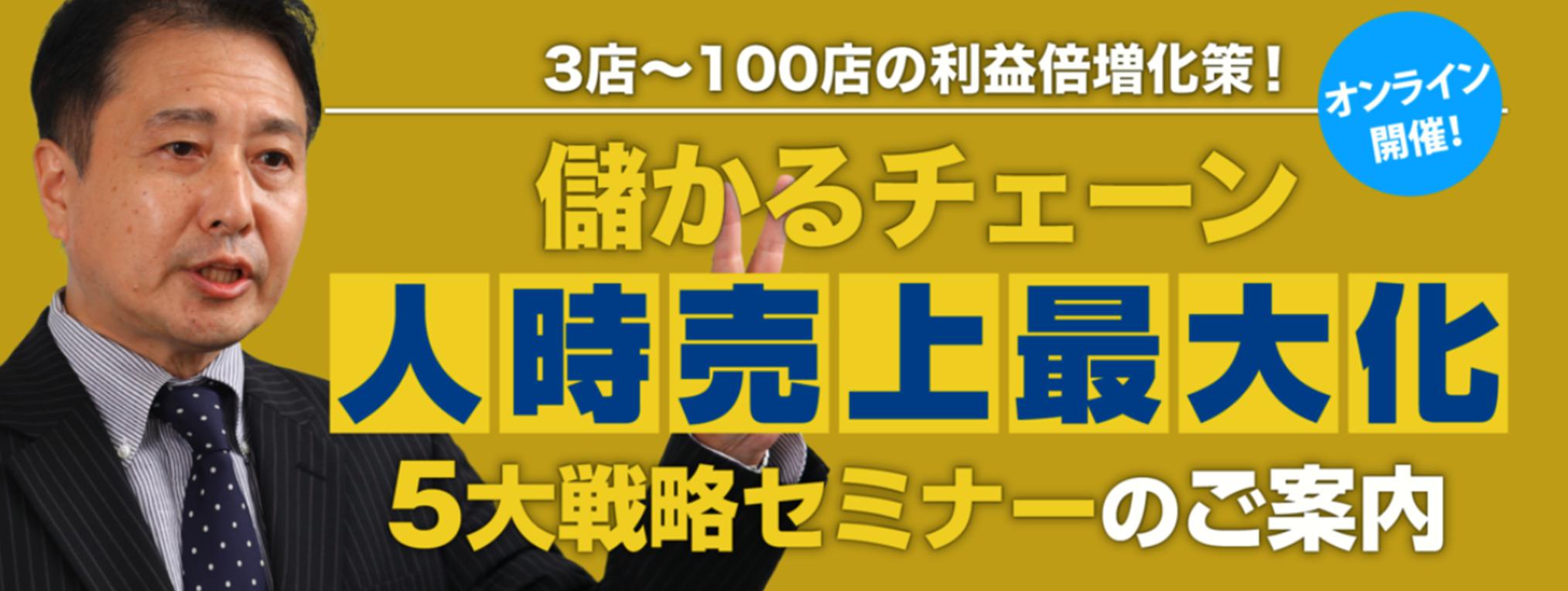 3店~100店の利益倍増化策!儲かるチェーン人時売上最大化5大戦略セミナー