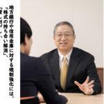 金融庁の地銀規制強化に備えよ!!!