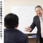経営者はDXより先に経営計画書をつくれ!!!